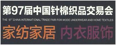 2015年中针会/第97届中国针棉织品交易会