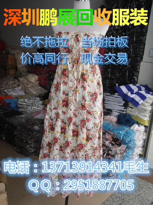 深圳回收牛仔褲 回收服裝