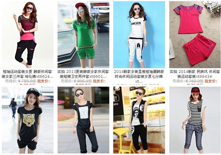 夏季户外休闲运动套装女装批发韩版时尚运动套装