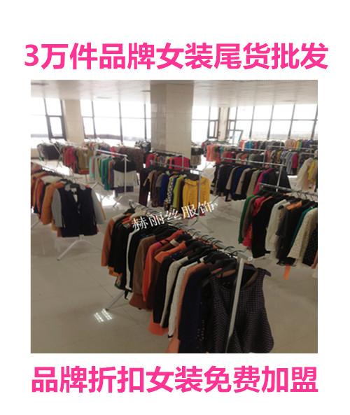 杭州广州品牌女装精品秋水伊人纳文尾货批发折扣女装