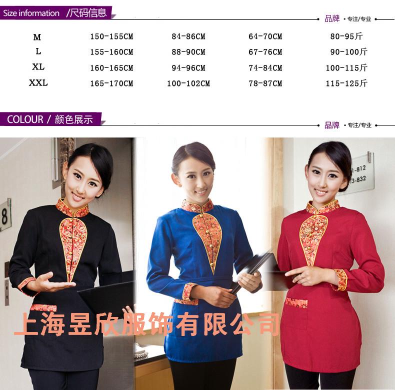 定做酒店制服上海酒店服装定做 上海酒店服装订制