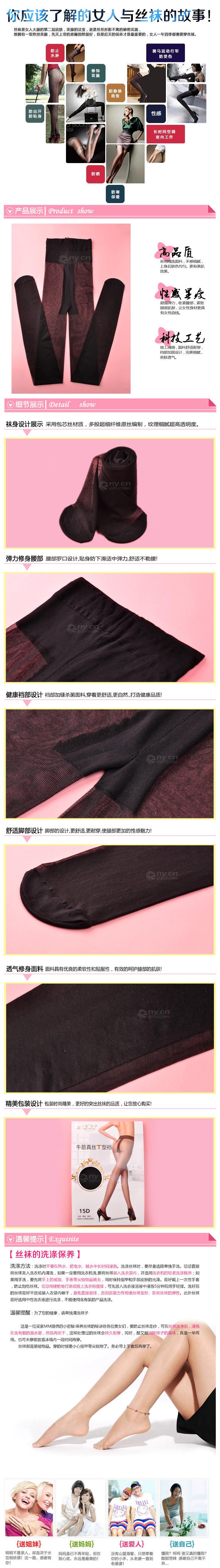女士T801牛筋真絲T型檔、15D超薄性感、連腳襪批發(1包6條)