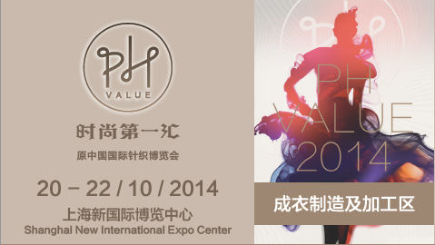 品牌服装、服装贴牌博览会(同期纱线面料展)