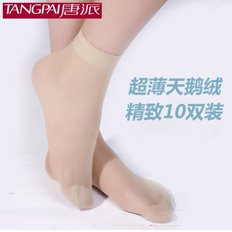 浪莎同厂品质短丝袜,丝袜批发