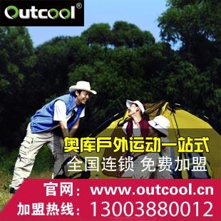 自驾野营户外装备批发,开店加盟找奥库OUTCOOL