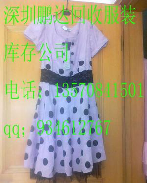 深圳收购连衣裙