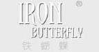 Iron butterfly 铁蝴蝶女装招商,柔美刚毅高贵气质。