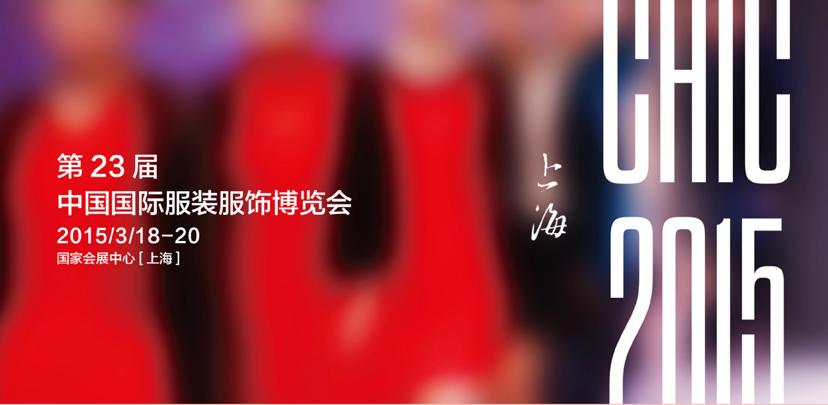CHIC中国服装博览会-2015移师于上海(上海国家会展中心)