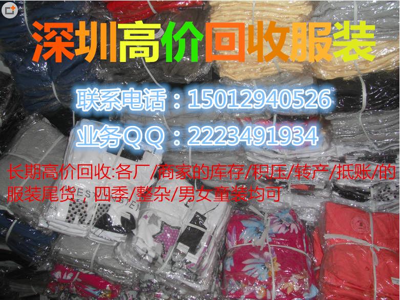 深圳回收女装童装棉衣羽绒服