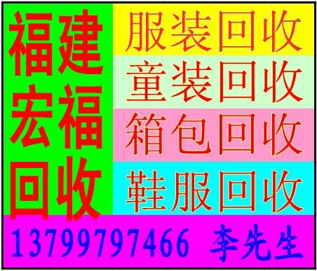 厦门宏福回收服装 收购库存男装女装 童装童鞋 文胸内裤 晴雨伞广告伞 箱包鞋服回收