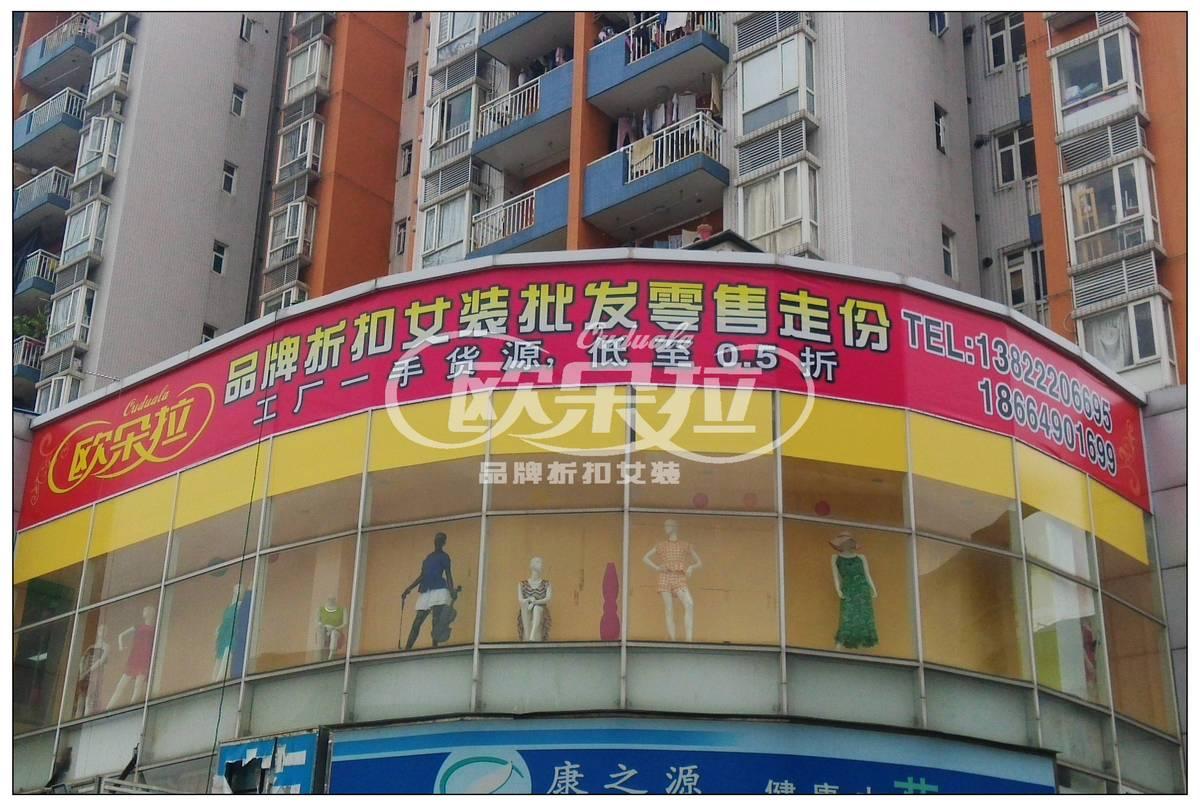 深圳欧朵拉品牌折扣女装批发一手货源