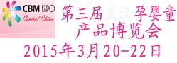 2015年武汉孕婴童展工作正式启动
