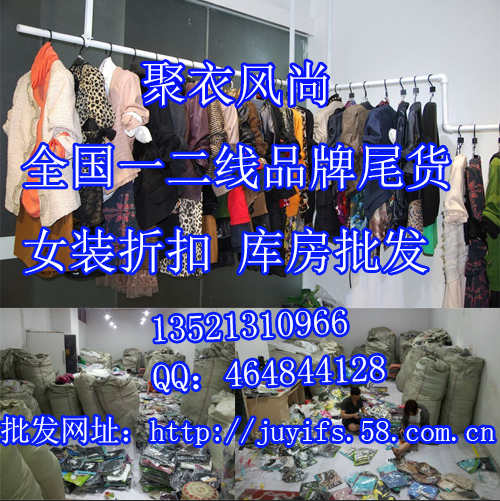 北京库存外贸服装批发