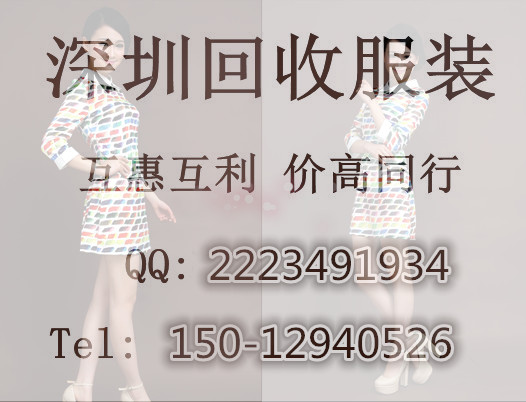 深圳长期高效高价回收库存服装