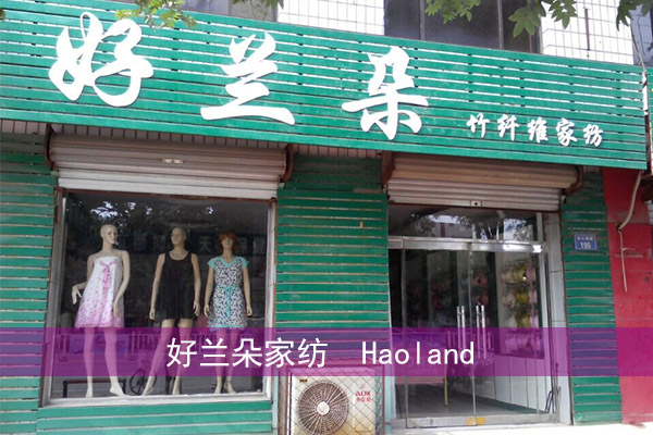小投资的创业致富梦-好兰朵竹纤维加盟
