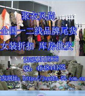 秋冬品牌女装尾货批发