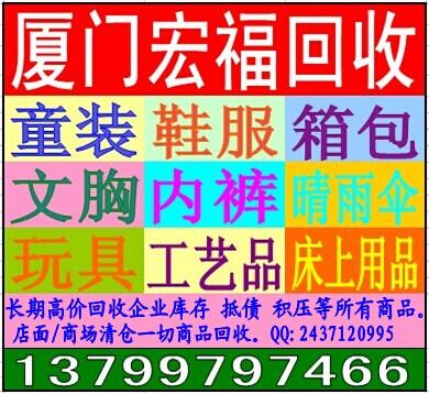 福建厦门漳州泉州回收箱包