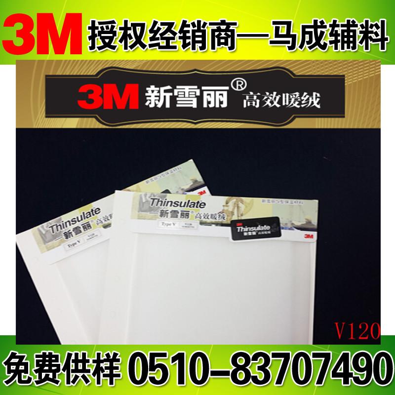 3M新雪丽高效暖绒,厂家直销