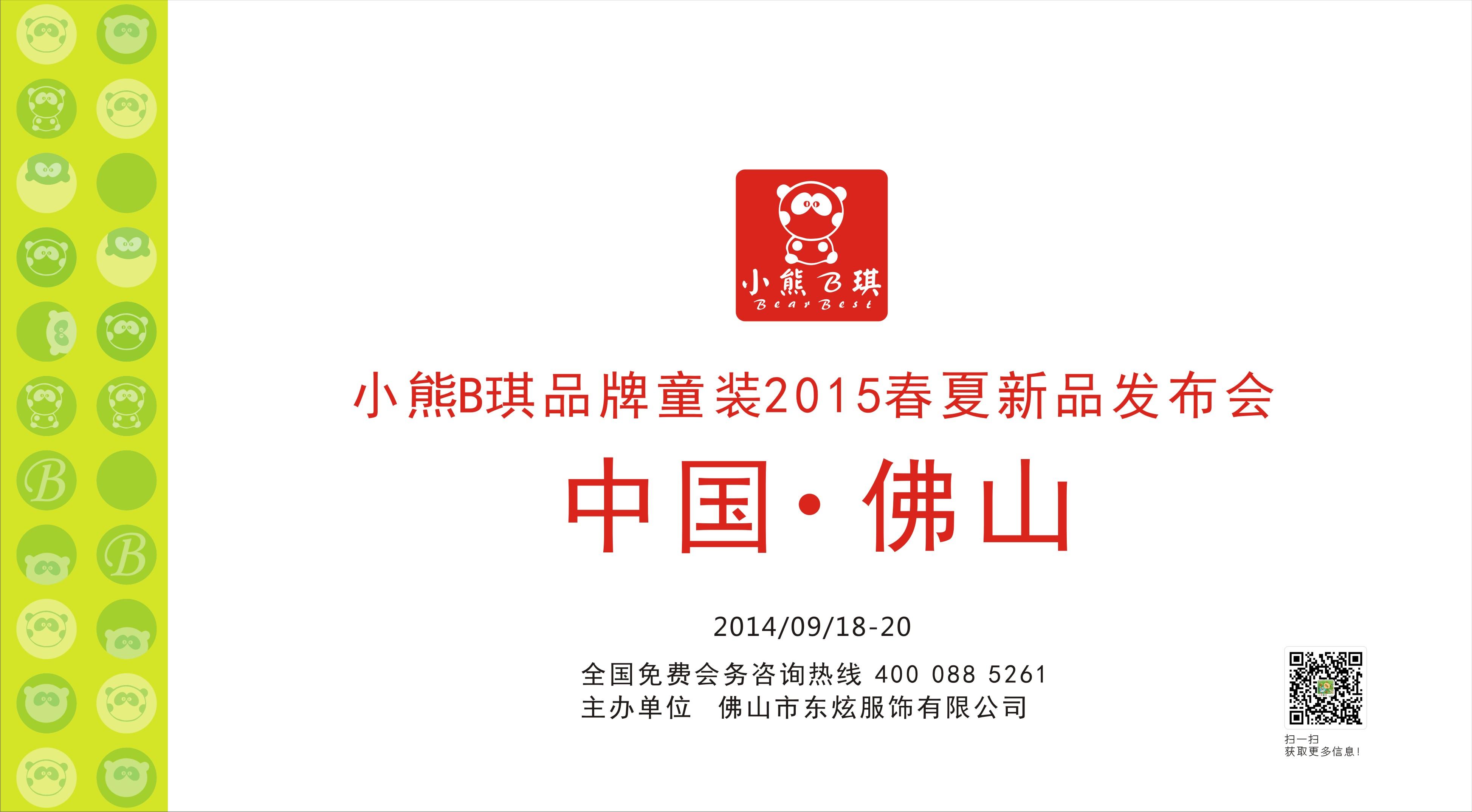 小熊B琪2015春夏新品发布会将在佛山总部召开