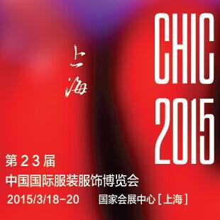 CHIC2015第23届中国上海服装博览会