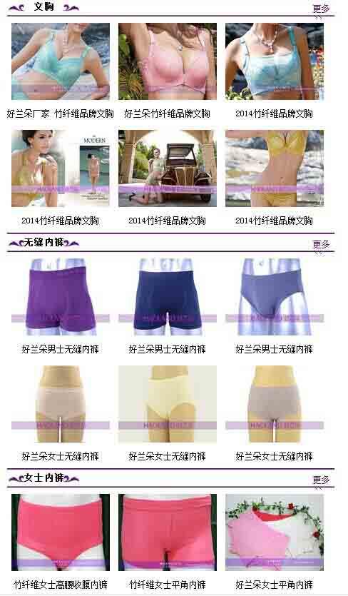 厂家成本价批发好兰朵竹纤维文胸男女式内衣