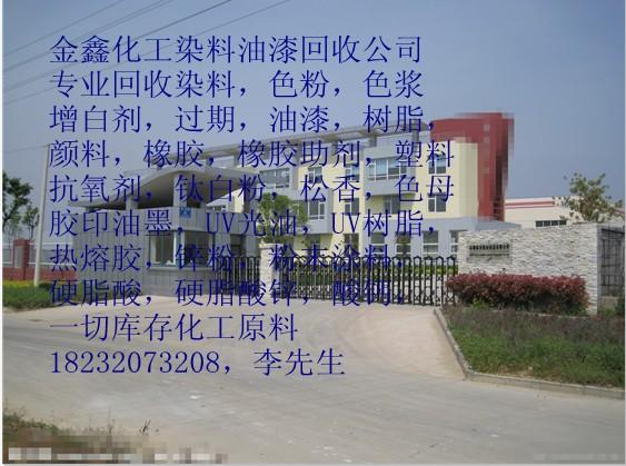 杭州回收染料