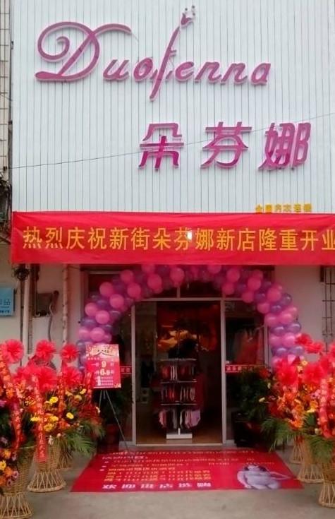 热烈庆祝朵芬娜新街店隆重开业,朵芬娜诚邀加盟