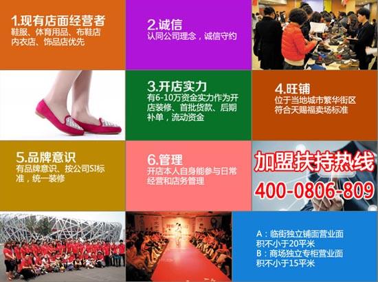 加盟老北京布鞋哪个品牌好-天赐福成功保障,诚邀加盟