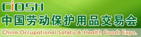 2015年第90届中国劳动保护用品交易会