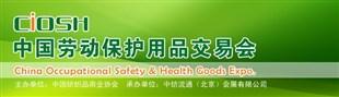 2015年上海第90届中国劳动保护用品交易会