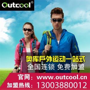 【OUTCOOL奥库】户外运动品牌全国招商免费加盟