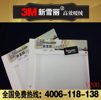 V200型新雪丽保温棉原装进口厂家直销