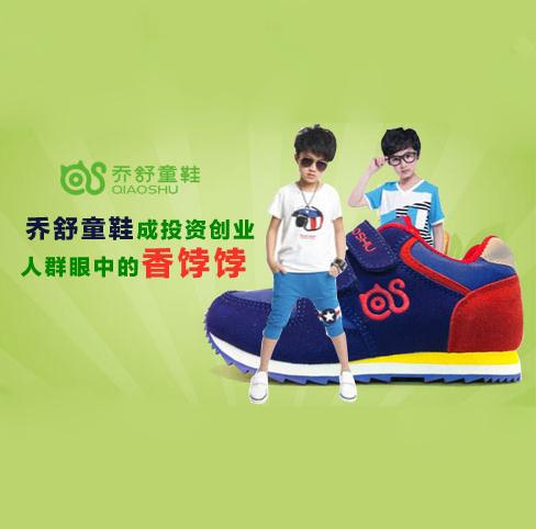 选好童鞋店位置需注意的六大要点,【乔舒童鞋】诚邀加盟