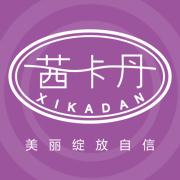 热烈祝贺【茜卡丹】品牌内衣江苏扬州真武加盟店隆重开业