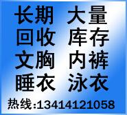 深圳广州长期收购库存内衣内裤