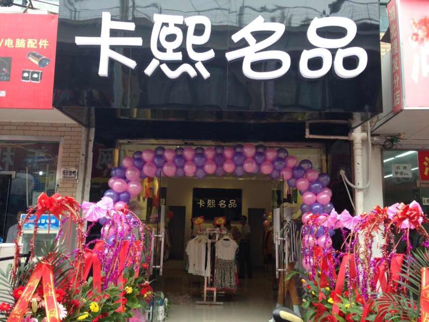 【卡熙名品】品牌折扣女装中国第一品牌折扣女装诚邀加盟