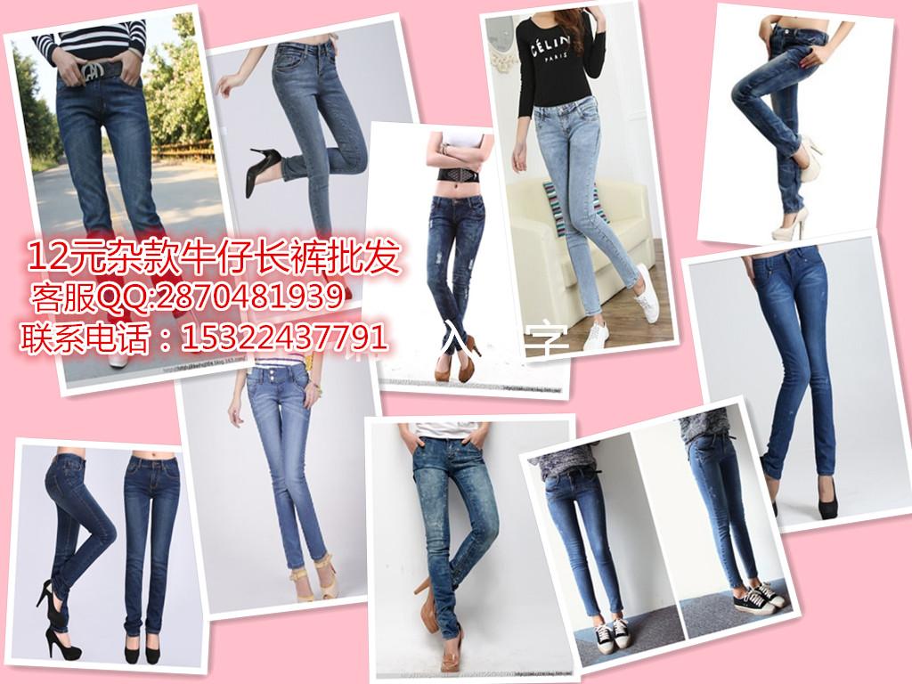 厂家自产自销秋冬韩版时尚潮流女装牛仔裤低价批发