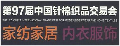 第九十七届中国针棉织品交易会(内衣服饰、家纺家居)