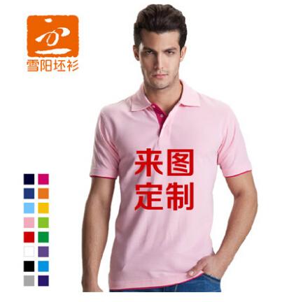 供应雪阳200克撞色门襟T恤、广告衫、团体服装批发 来图定制