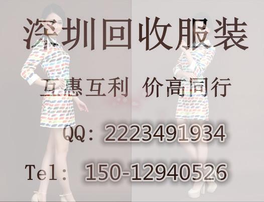 深圳回收各式服装