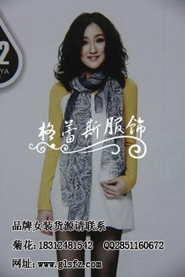 宁波品牌高档秋冬女装批发
