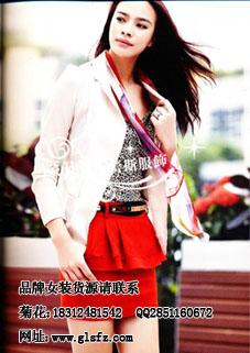 上海时尚女装折扣批发