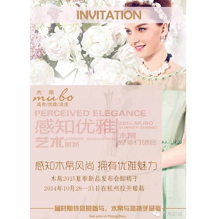 【木帛MUBO】2015夏装新品发布暨订货会10月28日与你相约杭州天都国际度假酒店
