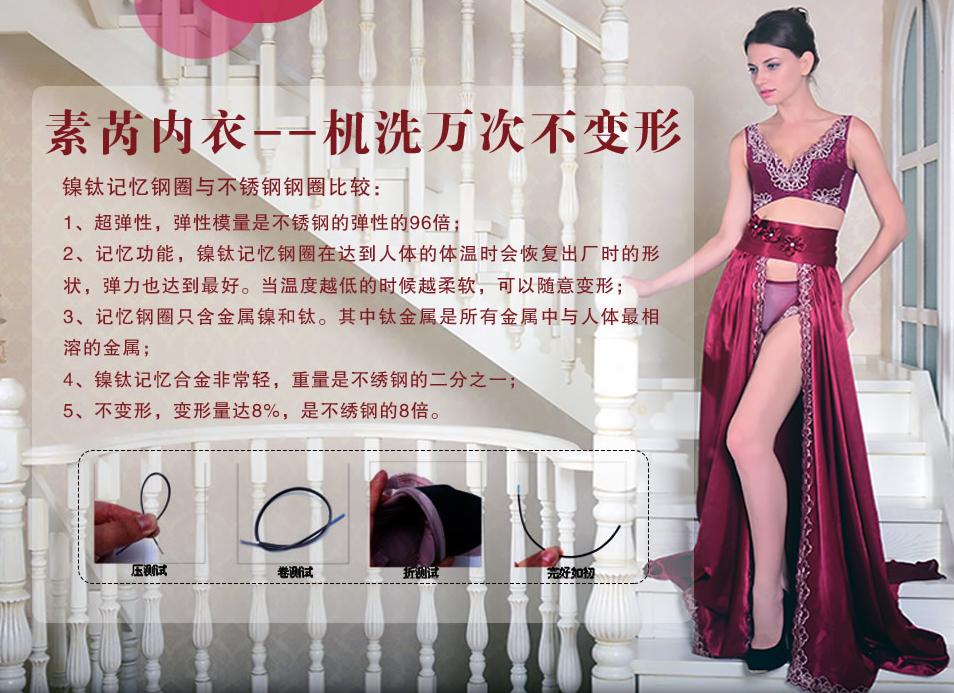 女人贴身的秘密 隐藏的内衣常识,【素芮】内衣诚邀加盟