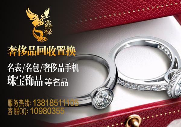 上海钻戒高价回收