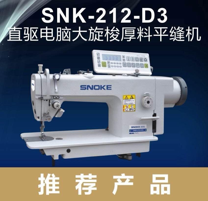 厂家供应直驱电脑大旋梭厚料平缝机212-D3