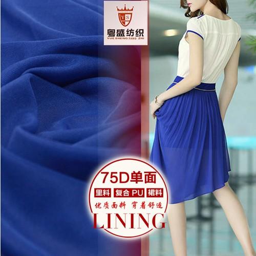 供应75D单面汗布裙装里布