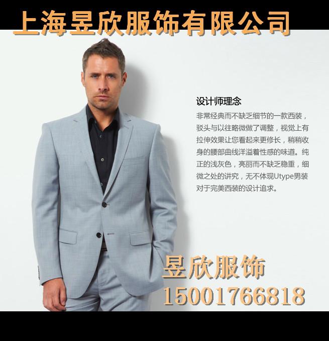 上海西服订做厂家
