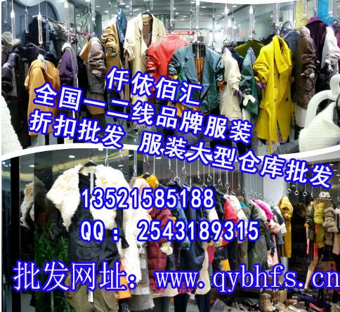 北京品牌折扣店服装尾货库房批发