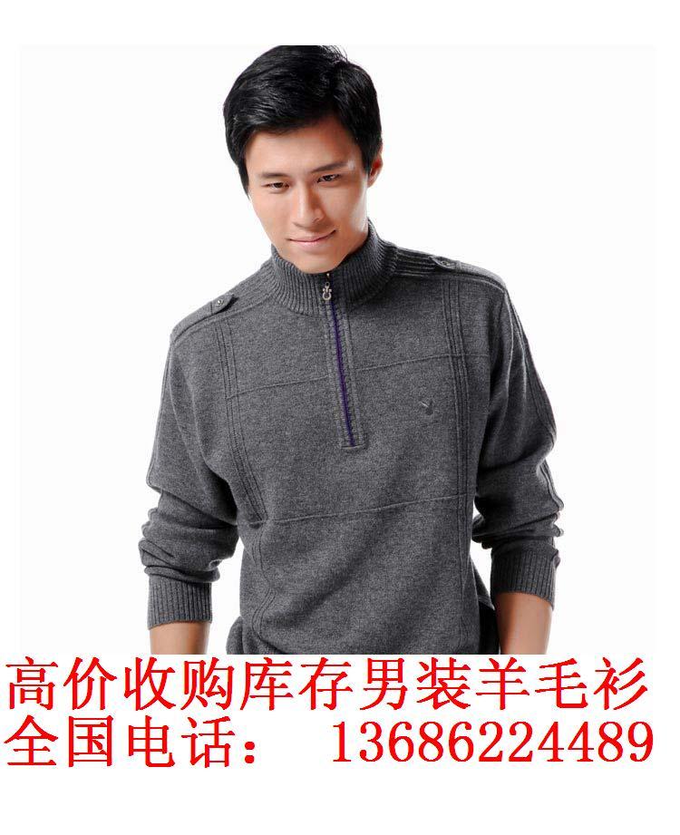 上海专业高价收购针织羊毛衫